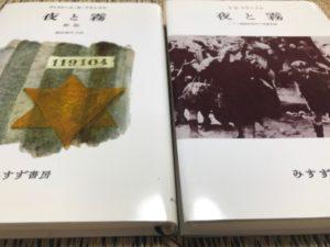 『夜と霧』〜アフターコロナ時代のガイドブック〜